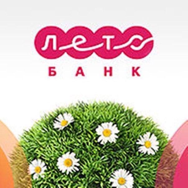 Заявка на карту Лето Банк