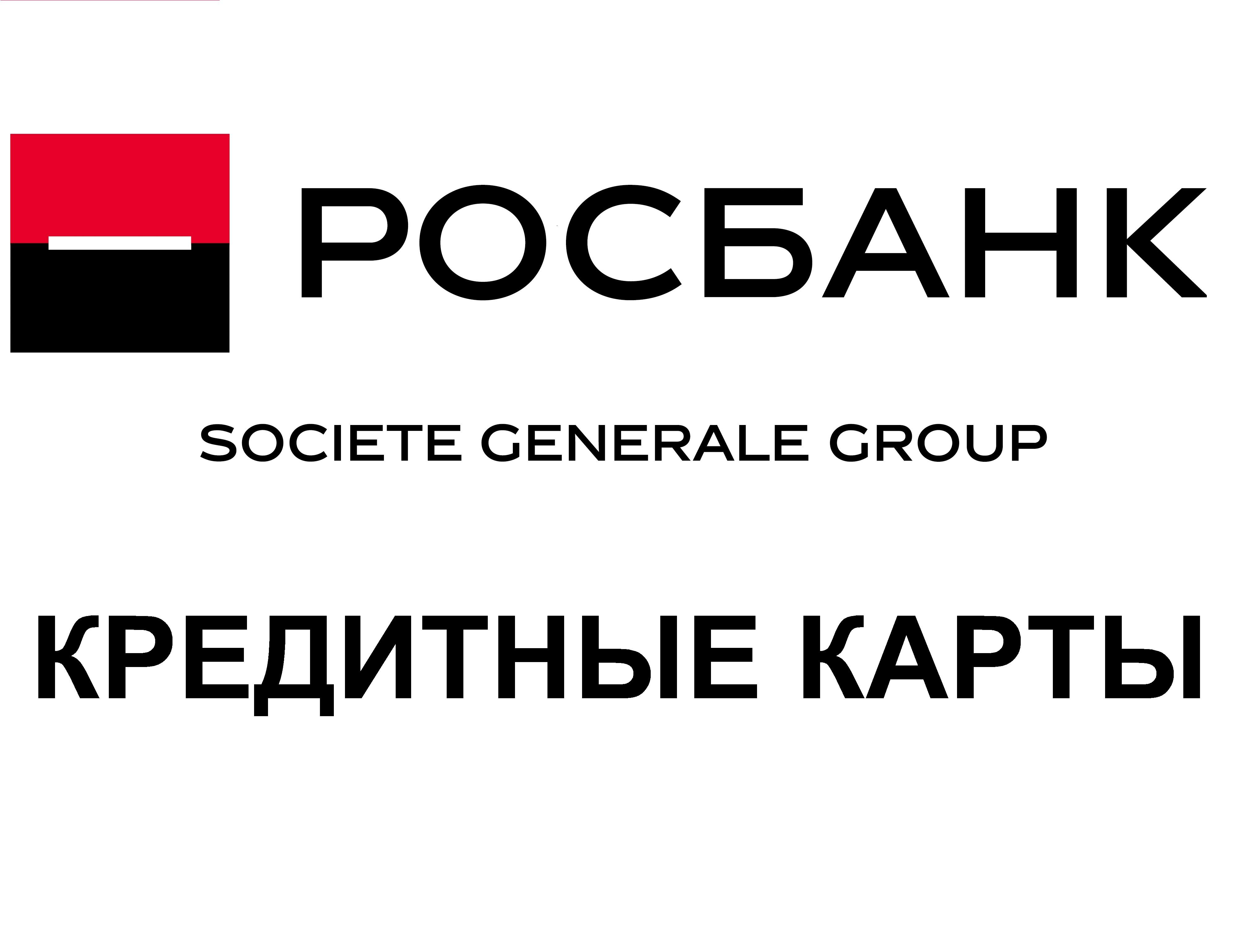 росбанк кредитные карты с льготным периодом красноярск можно прочитать текст