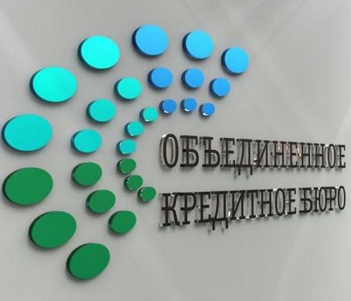 объединенное кредитное бюро официальный сайт