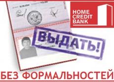 Хоум кредит отказаться от страховки образец заявления