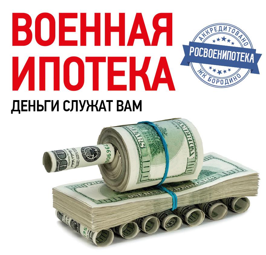банки ипотеки для военнослужащих Как замечательно