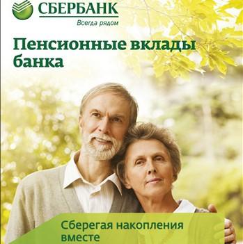 Вклады Сбербанка для пенсионеров: максимальный процент