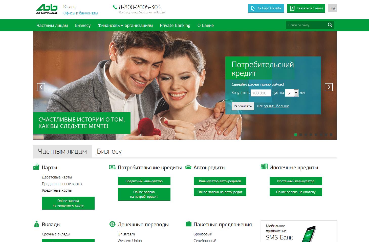 регистрация ак барс банк онлайн