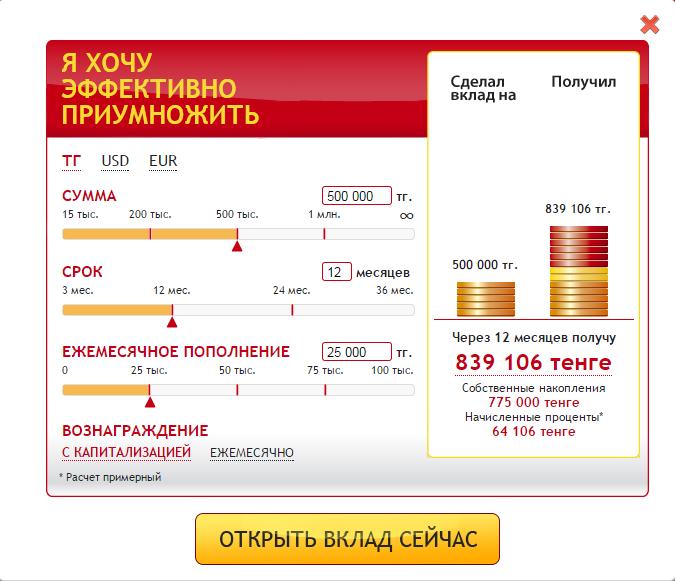 каспий кредит рассчитать