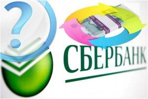 документы для рефинансирования кредита в сбербанке код телефона новосибирск
