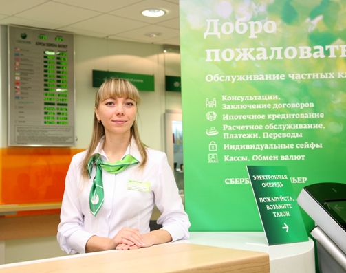 Универсальный Договор Банковского Обслуживания Сбербанк Образец - фото 5