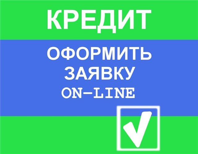 Изображение - Как подать онлайн-заявку на кредит в банк траст 26f63c5f48bcf919f519cf49b0100404