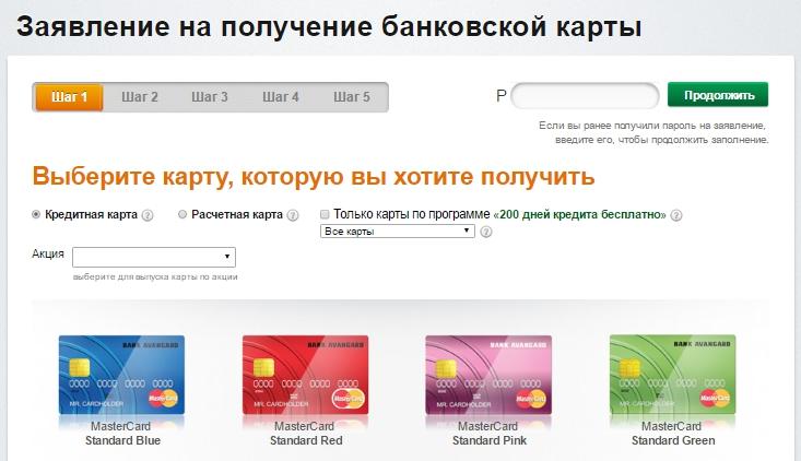 Как оформить кредитную карту Авангард?