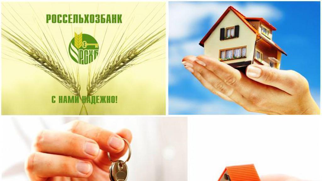 ипотека россельхозбанка в костроме вашему вниманию раздел
