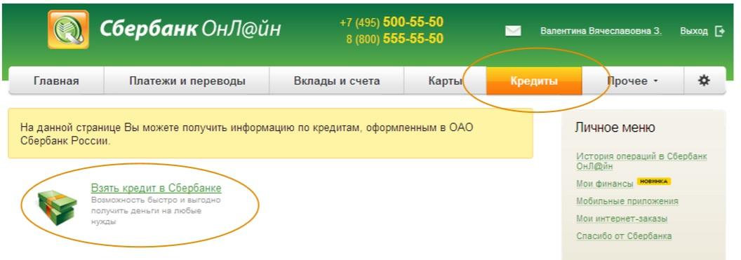 Онлайн кредит сбербанк по зарплатной карте инвестировать в вконтакте