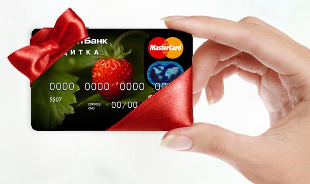 Как срочно взять кредитку онлайн?
