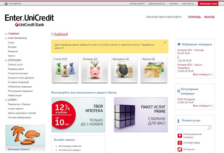 Юникредит банк онлайн кредит как получить ипотеку в атырау