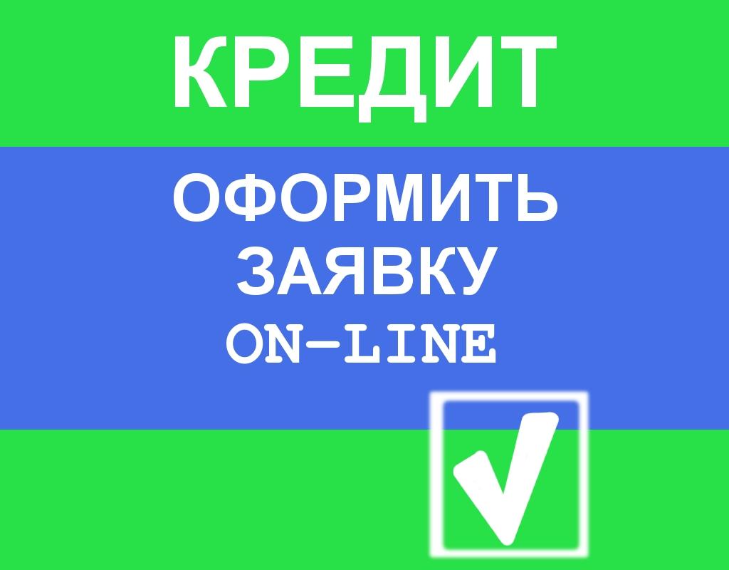 в каком банке казахстана выгоднее взять кредит