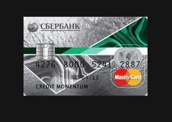 Заявка на предодобренную кредитную карту сбербанка выполняется что