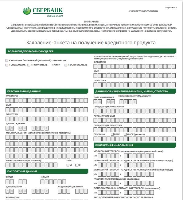 Онлайн заявка на кредит в сбербанк киров взять кредит в саровбизнесбанке