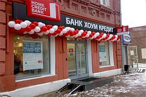 Как узнать задолженность по кредиту в хоум кредит банке