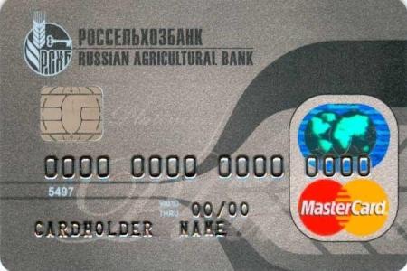 Оформить кредитную карту в россельхозбанке