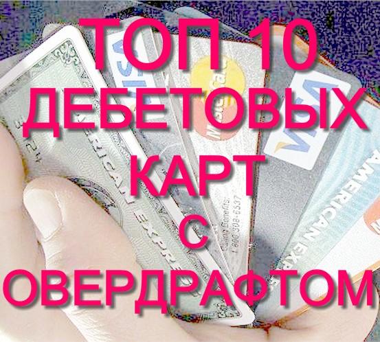 Дебетовые карты в Владимире ТОП 20 - оформите расчетную дебетовую карту в банках Владимира