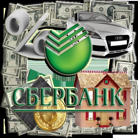 кредит потребительский самый выгодные условия в москве сбербанк черный цвет нива бу купить в кредит