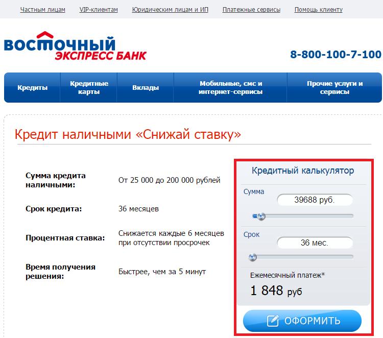 Home credit подать заявку на кредит онлайн
