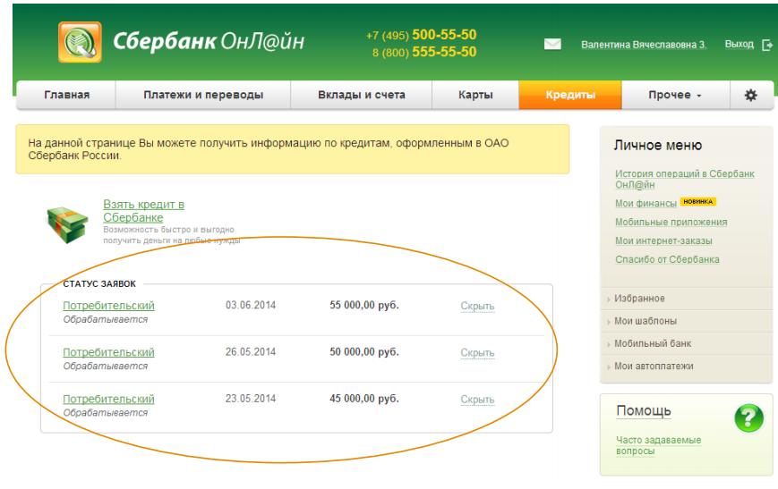 Онлайн заявка на кредит сбербанк как подать инструкция