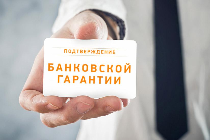 альфа банк магнитогорск банковская гарантия