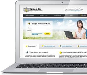 тинькофф интернет банк работа на дому