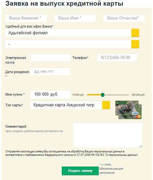 Онлайн заявка на займ ульяновск