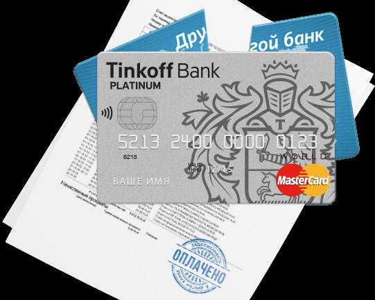 Советы для держателей кредитных карт Тинькофф банка