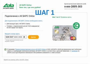 ак барс банк екатеринбург официальный сайт