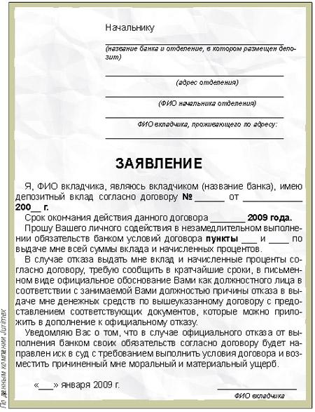 заявление о выдаче вклада в банке образец
