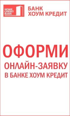 хоум банк заполнить заявку онлайн мкк веб займ отзывы должников