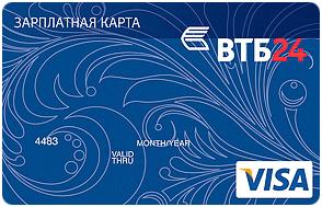 втб банк кредитная карта екатеринбурга