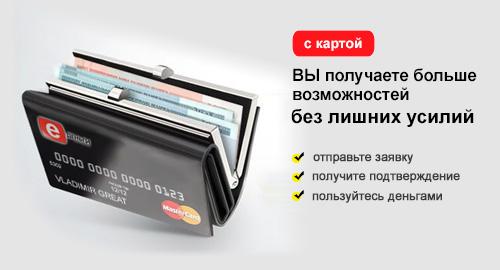 Получить кредит через интернет