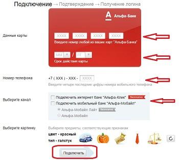 Взять кредит в банке через онлайн