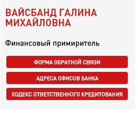 Жалоба на АО КРЕДИТ ЕВРОПА БАНК - как и куда жаловаться