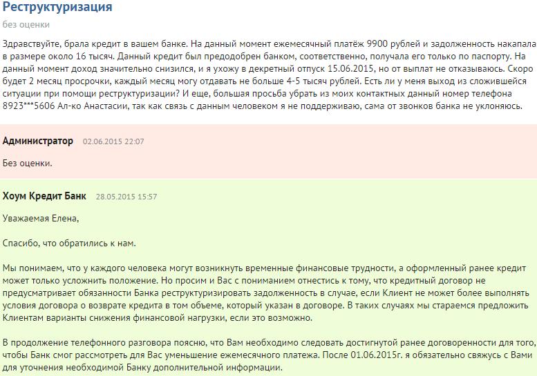 кредит на 1 миллион рублей банк открытие