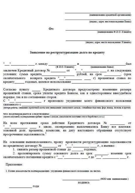 заявление в банк об изменении адреса образец