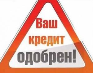 Помощь в получении кредита за откат в тольятти