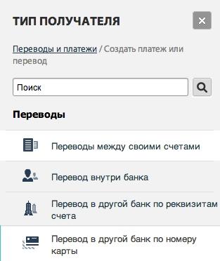 Кредит перевод