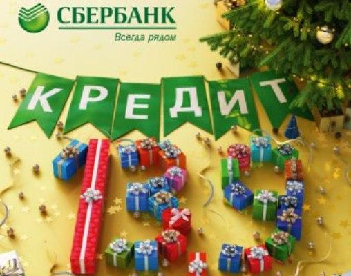 Условия потребительских кредитов Сбербанка России