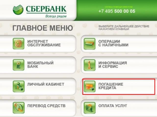 Оплатить кредит отп банк через сбербанк онлайн кредит малый бизнес сбербанк бизнес онлайн