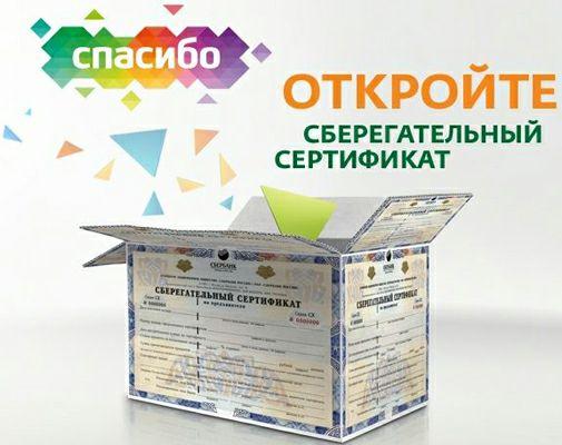 Изображение - Сберегательный вклад в беларусбанке sertifikat_02