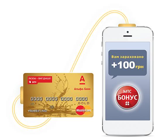 Мобильная карта Альфа-Банк. Как оформить кредитную карту ...: http://cbkg.ru/articles/mobilnaja_karta_alfa_bank.html