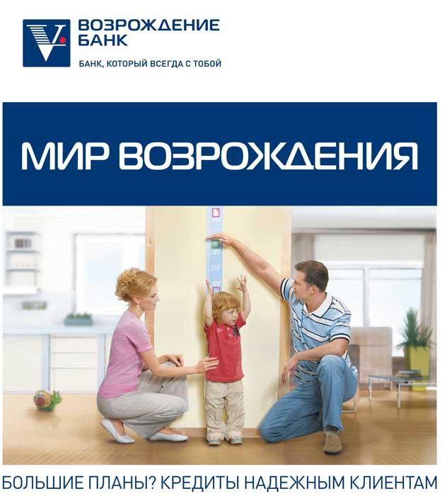 Банк возрождение потребительский кредит заявка онлайн