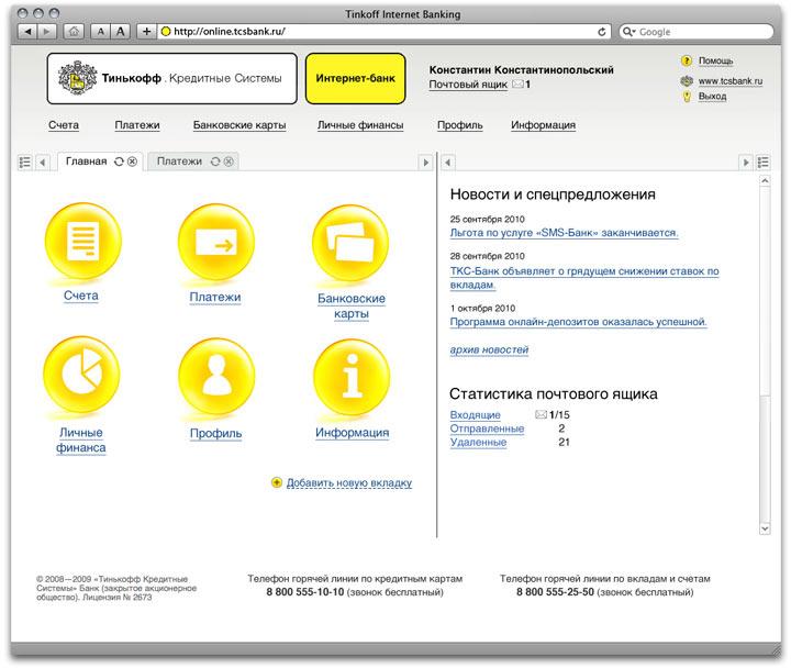tkc банк онлайн личный кабинет кредит онлайн заявка на кредит на карту