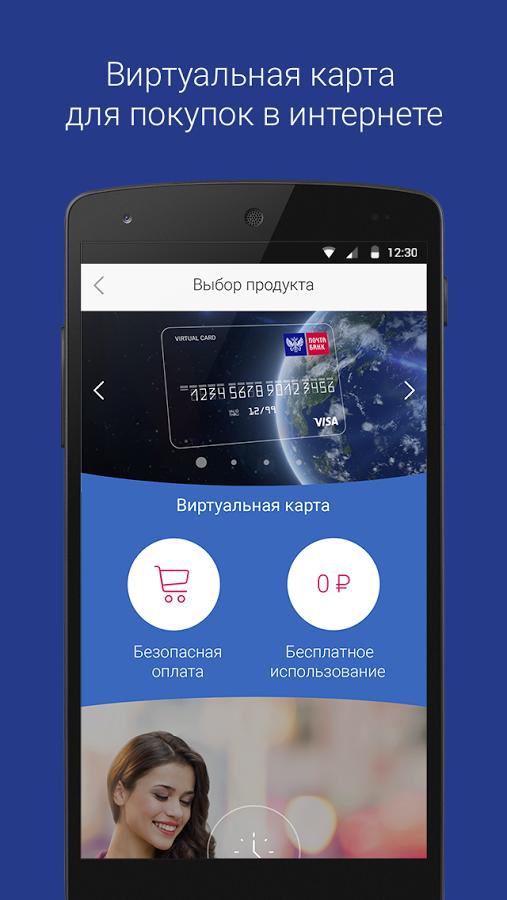 Мобильный банк почта банк: скачать приложение на телефон.