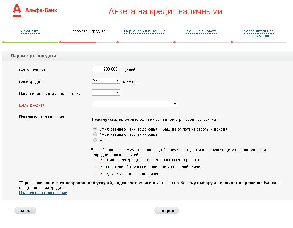 подать заявку на кредит наличными в альфа банке онлайн заявка