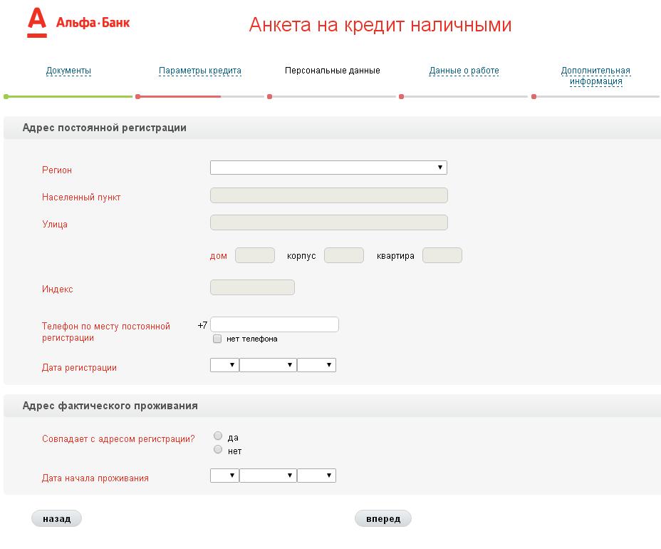 альфа банк оставить заявку на кредит наличными онлайн заявка быстрый займ в переделкино