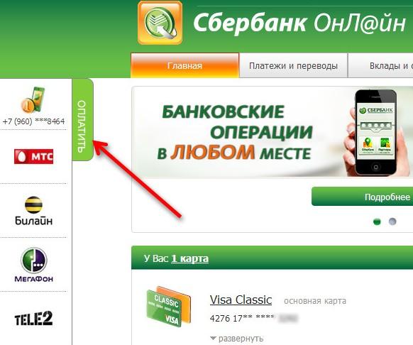 Взять займ онлайн кредит плюс